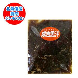 【鹿肉 送料無料 北海道】エゾ鹿をジンギスカンで送料無料 約500 g 価格 2168円