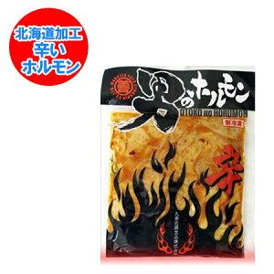ホルモン 激辛 ホルモン 男のホルモン 豚 ホルモン 200 g 価格 540円 加工地 北海道の激辛ホルモン/ホルモン 焼肉