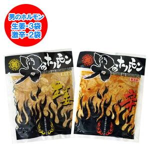 ホルモン 送料無料 男のホルモン 豚 ホルモン(生姜味)200 g×3袋・激辛 ホルモン 200 g×2袋(計5点セット) 価格 3980 円 ホルモンセット