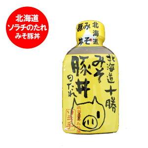 北海道 豚丼 タレ/たれ ソラチ 十勝 豚丼のたれ(みそ) 210g 価格 324円 北海道 豚丼(ぶた丼)のたれ