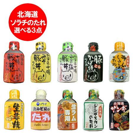 送料無料 北海道のたれ ソラチ タレ 選べる 3個セット 価格1296円