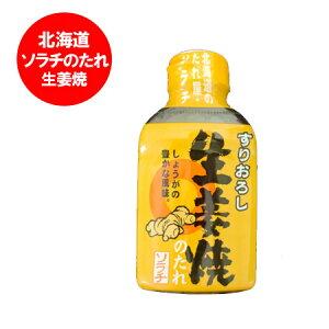 北海道 しょうが焼き ソラチ タレ すりおろし 生姜焼のたれ 200 g 価格 324円
