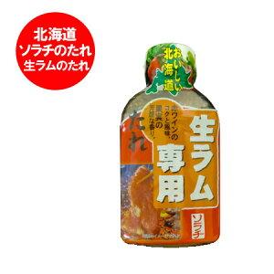 北海道 ソラチ ラム肉のたれ 生ラム専用 たれ 200 g 価格 324円 北海道 ラム肉のタレ