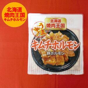 ホルモン 豚キムチ ホルモンキムチ 豚ホルモン 北海道からお届け ちょっと辛めの焼肉王国 ほるもん(キムチタレ付き) 価格 580円