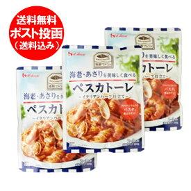 「ハウス ペスカトーレ 送料無料 パスタソース」 ハウス食品 ペスカトーレ 200 g 3個 価格 1000 円 ポッキリ