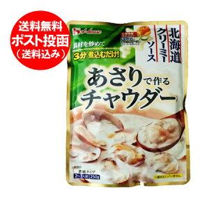 北海道 ハウス食品 ソース 送料無料 北海道産 生乳100%の生クリーム使用の北海道 あさり チャウダー ソース 濃縮タイプ 250 g 価格 500 円 ポイント消化 送料無料 500