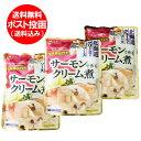 北海道 ハウス食品 ソース 送料無料 北海道産 生乳100%の生クリーム使用の北海道 クリーム煮 ソース 250g×3個セット…