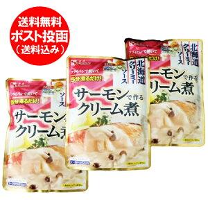 北海道 ハウス食品 ソース 送料無料 北海道産 生乳100%の生クリーム使用の北海道 クリーム煮 ソース 250g×3個セット ストレートタイプ 価格 1000 円 送料無料 ポッキリ