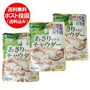 北海道 ハウス食品 ソース 送料無料 北海道産 生乳100%の生クリーム使用の北海道 あさり チャウダー ソース 250 g×3個セット(濃縮タイプ) 価格 1000円ポッキリ 送料無料