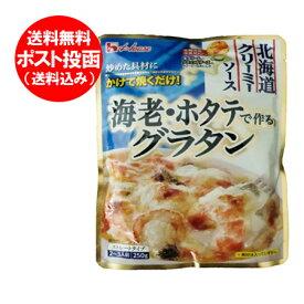 北海道 グラタン 送料無料 ソース 北海道産 生乳100%の生クリーム使用の北海道 グラタンソース 250 g×1個 価格 500 円 ハウス食品のグラタン ポイント消化+送料無料