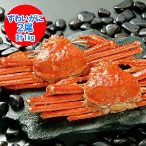 浜ゆで ズワイガニ 姿 ズワイガニ ボイル 冷凍 ずわい蟹 2尾 で1kg(1000 g) ズワイガニ ギフト 贈答用 価格 5800 円 ズワイガニ姿・2尾を北海道から