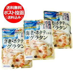 北海道 グラタン 送料無料 ソース 北海道産 生乳100%の生クリーム使用の北海道 グラタンソース 250 g×3個 価格 1000円 ポッキリ 送料無料 ハウス食品のグラタン ポイント消化+送料無料
