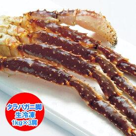 たらば蟹 タラバガニ たらば蟹の足 生冷 たらばがに 脚 を存分に堪能できるボリュームの1kg(1000 g)×3 価格 20000円