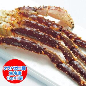 たらば蟹 タラバガニ たらば蟹の足 生冷 たらばがに 脚 を存分に堪能できるボリュームの1kg(1000 g) 価格 7980円