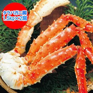 タラバガニ 脚 送料無料 たらば蟹 脚 浜ゆで 特大 たらばがに 脚 を存分に堪能できるボリュームの 1.5kg×2肩 価格 23800円