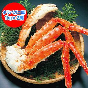 タラバガニ足 ボイル たらば蟹足 浜ゆで たらばがに足 1kg×2 価格 14400円 タラバガニ 脚 ボイル たらばがに 脚