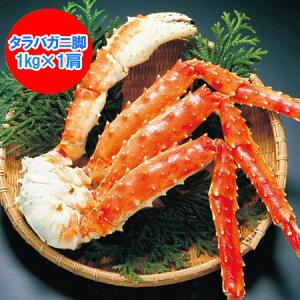 タラバガニ足 送料無料 たらば蟹 足/脚 浜ゆで たらばがに足 1kg(1キロ) 価格 9880円