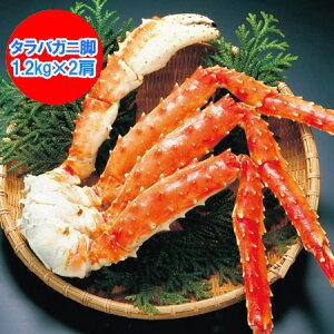 タラバガニ 脚 送料無料 たらば蟹 脚 浜ゆで 特大 たらばがに 脚を存分に堪能できるボリュームの 1.2kg×2肩 価格 20000円