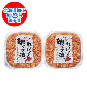 北海道 鮭 いくら 送料無料 鮭 いくら 親子漬 200 g×2 価格 5000 円 鮭 いくら ギフト 贈答品に最適