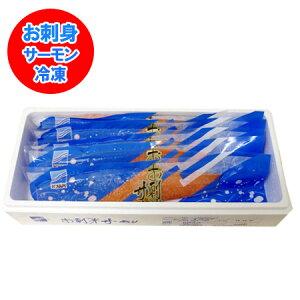 加工地 北海道 サーモン 刺身 冷凍で サーモン 刺身 2 kg(4柵から6柵) 価格 10000 円 サーモン 刺身 業務用