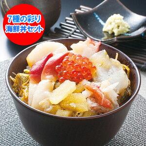 海鮮丼 送料無料 7種の彩り 海鮮丼 価格 5000 円 ポッキリ 送料無料 海鮮丼セット