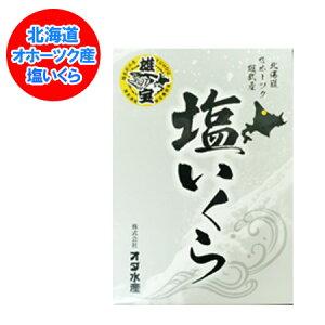いくら 500g 塩 いくら 送料無料 価格 6700円 北海道産 いくら 塩漬け 北海道産の塩イクラ 500 g(250g×2)