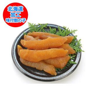 【送料無料 味付け 数の子 北海道加工】 北海道仕立て鰹だし味 【かずのこ】 500 g 価格 5000 円