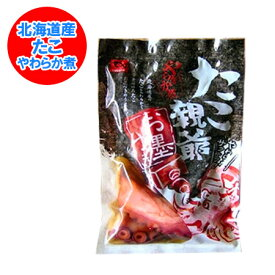 北海道 蛸のやわらか煮・たこのやわらか煮 柔らかい!タコです!北海道産 タコ 300 g 価格 892円 味付たこ