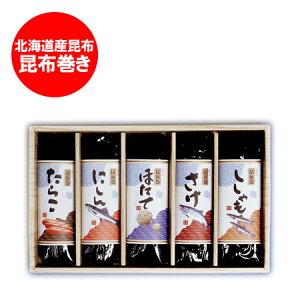 北海道 昆布巻き 送料無料 たらこ・鰊・帆立・鮭・ししゃもの昆布巻き5点セット 価格 4320円
