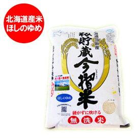 「北海道 無洗米 送料無料」30年度米 白米「無洗米 送料無料」ほしのゆめ米 1kg(1キロ)「米」北海道の当麻産米「ポスト投函 送料無料 無洗米」価格 821 円