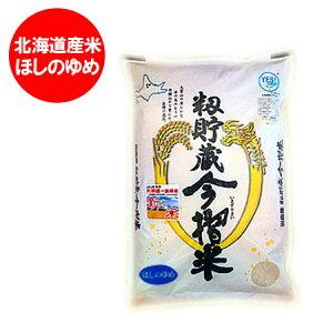 北海道 米 北海道一の米 当麻米 ほしのゆめ米 お米は鮮度が命 当麻産 籾貯蔵 今摺米 ほしのゆめ 米 5kg 価格 1980円 北海道米 精米