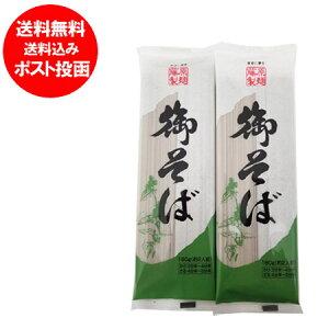 そば 送料無料 蕎麦 乾麺 干しそば 御そば 180 g×2束 価格430円 ポイント消化 送料無料