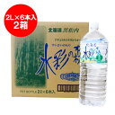 天然水 水彩の森 送料無料 ミネラルウォーター 北海道の水 価格 2399円「水 2リットル」北海道の天然水 水彩の森 1箱 6本入×2箱