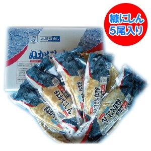 北海道 ニシン 糠にしん 北海道加工の糠にしん 甘口タイプのぬか鰊 化粧箱入り ぬか にしん 5尾入り 2280円