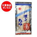 北海道 珍味(ちんみ) 有名・大東食品の「ぽんたら」チンミ 1袋(5枚前後) 価格 1080円