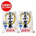 「送料無料」「無洗米」令和元年産 米 北海道米 当麻産 米 ほしのゆめ 2kg(1kg×2) 価格 1600円