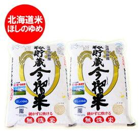 「送料無料」「無洗米」30年度米 北海道米 当麻産 米 ほしのゆめ 2kg(1kg×2) 価格 1580円