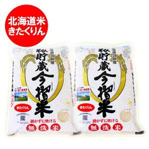 北海道米 送料無料 無洗米 きたくりん 米 白米 無洗米 きたくりん米 2kg(2キロ)(1kg詰×2)「米」北海道の当麻産米「ポスト投函 送料無料」価格1600円