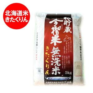 無洗米 米 令和元年産 米 北海道産米 きたくりん 北海道 当麻産 籾貯蔵 今摺米 無洗米 きたくりん 北海道米 内容量 5kg 価格 2100円