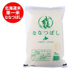 「北海道 米 ななつぼし 5kg」北海道産米 ななつぼし米 5kg(ぴっぷ産)・北海道米 令和 2年度米 価格 1980円
