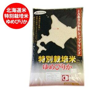 米 5kg「お米 ゆめぴりか 5kg 米」令和 2年 北海道米 ゆめぴりか 北海道産米 価格 2680円 特別栽培 米 有機肥料使用