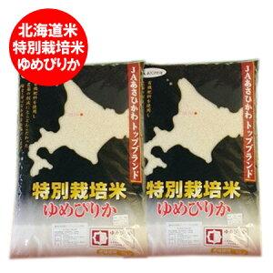 米 10kg「ゆめぴりか 10kg 送料無料 米」令和 2年 価格 6000 円 北海道米 ゆめぴりか 10kg(5kg×2) 特別栽培 米有機肥料使用
