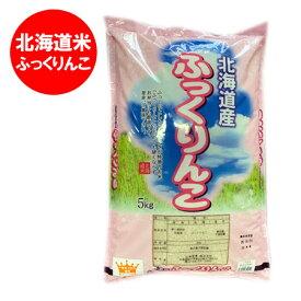 「北海道 米 ふっくりんこ 5kg 送料無料」北海道産米 ふっくりんこ 米 5kg(北海道産)・北海道米 30年度米 価格 3350円