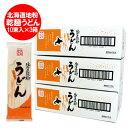 「うどん 送料無料 乾麺」「北海道 うどん 乾麺」北海道地粉を使用 北海道(ほっかいどう)うどん 1箱 (200 g×10束…