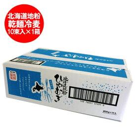 「送料無料 冷麦 乾麺」北海道産地粉を使用した 北海道(ほっかいどう)ひやむぎ 1ケース(200g×10束入) 価格 2000円 ホッカイドウ/コシ/北海道の小麦 使用(冷麦)