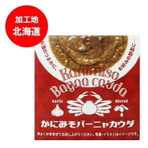 かにみそ 缶詰 そのまま食べられる かに味噌 缶詰 ネット価格 756円 かにみそ バーニャカウダ 70g 缶詰め