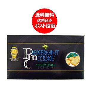 北海道のミント チョコレート 送料無料 クッキー 北海道のお菓子 モンドセレクション 最高金賞 ペパーミントクッキー 12枚入×1個 価格 950円