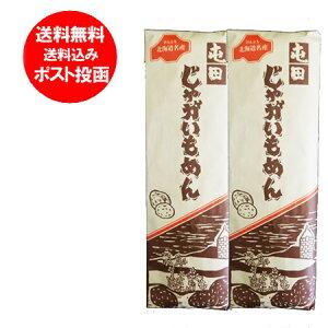 北海道 じゃがいも 送料無料 北海道のじゃがいもを使用したうどん 乾麺 北海道(ほっかいどう) うどん200 g×2束 価格 890 円 北海道産 じゃがいも うどん