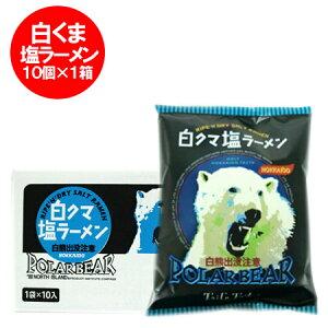 「北海道 ラーメン 乾麺」白くま塩ラーメン 白くまラーメン 白クマ塩ラーメン 1箱(10食) 価格 1800 円