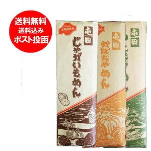 送料無料 うどん 北海道 じゃがいも かぼちゃ アスパラ 乾麺 うどん 北海道の野菜を使ったうどん 3種セット 北海道(ほっかいどう)うどん 各 200 g 価格 1350 円 北海道産 うどんセット